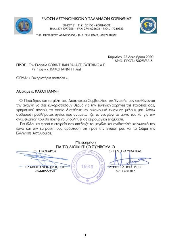 Ευχαριστήρια Επιστολή Ενωσης Αστυνομικών Υπαλλήλων προς KORINTHIAN PALACE
