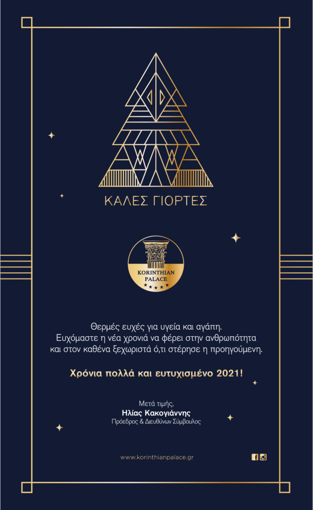 korinthian palace christmas card 2021
