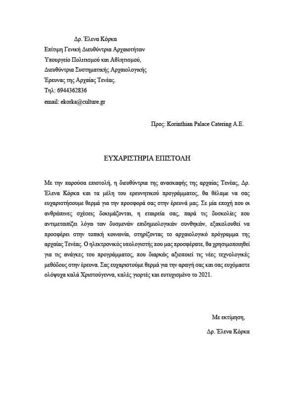 Ευχαριστήρια Επιστολή από τη Διεύθυνση Συστημικής Έρευνας Αρχαίας Τενέας
